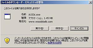 JTrim「ファイルのダウンロード」画面