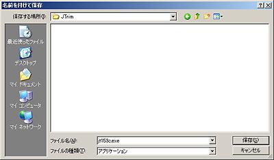 JTrim「名前を付けて保存」画面