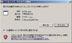 JTrim「セキュリティの警告」画面