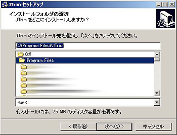 JTrim「JTrimセットアップ」画面(2)
