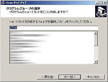 JTrim「JTrimセットアップ」画面(3)