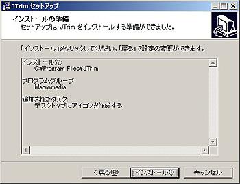 JTrim「JTrimセットアップ」画面(5)