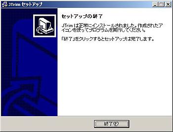 JTrim「JTrimセットアップ」画面(6)
